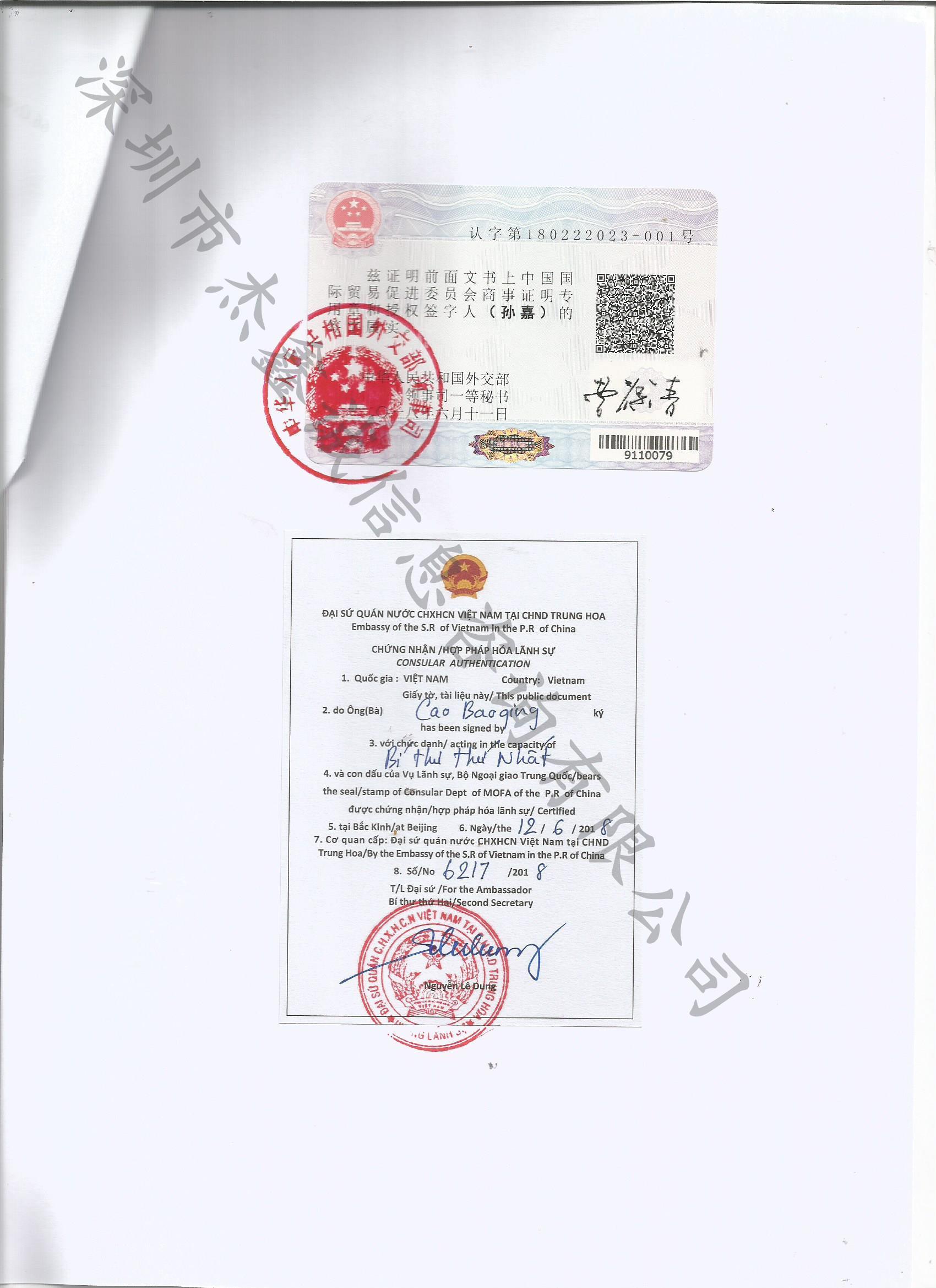 越南(Vietnam)领事馆认证公证书难不难申请