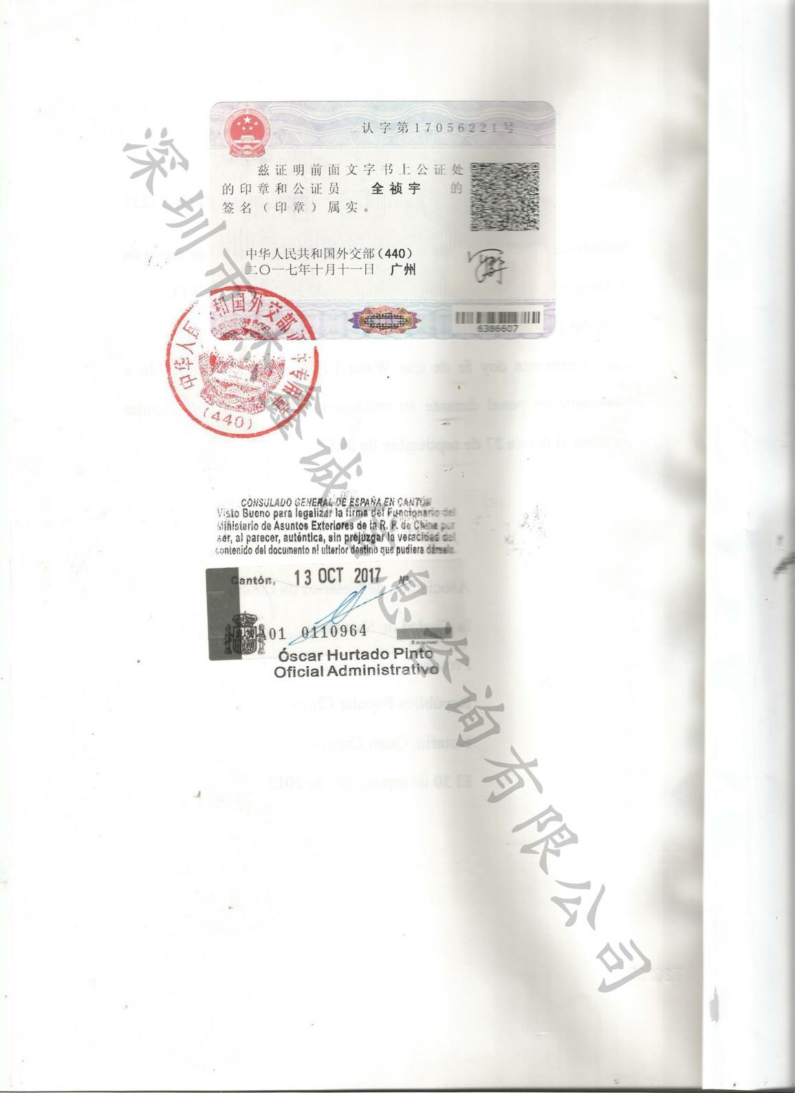 印尼大使馆认证亲属关系公证书