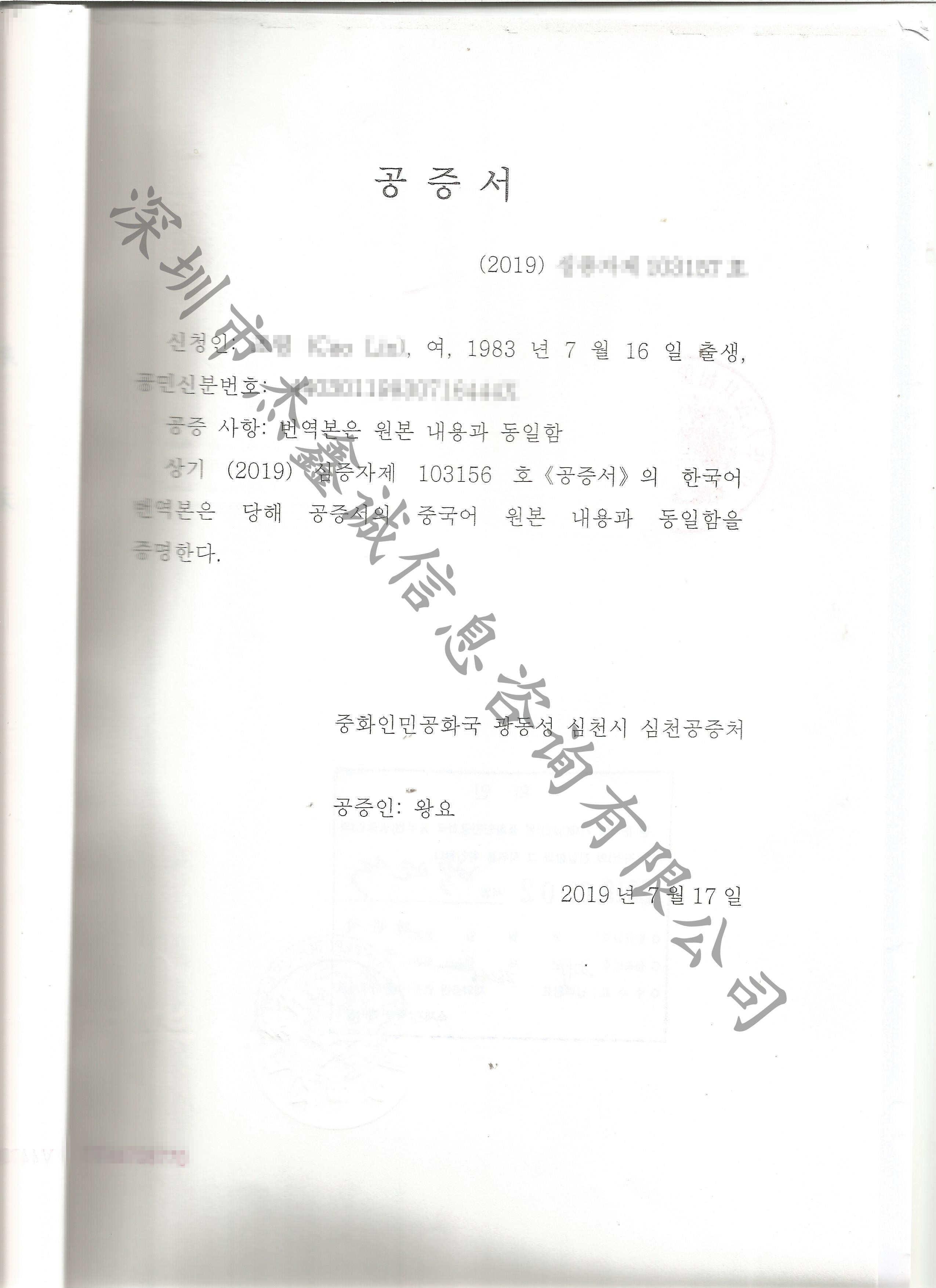 北京外交部认证电话_韩国领事认证加签无犯罪公证书_CCPIT加签|领事馆加签|商会认证 ...