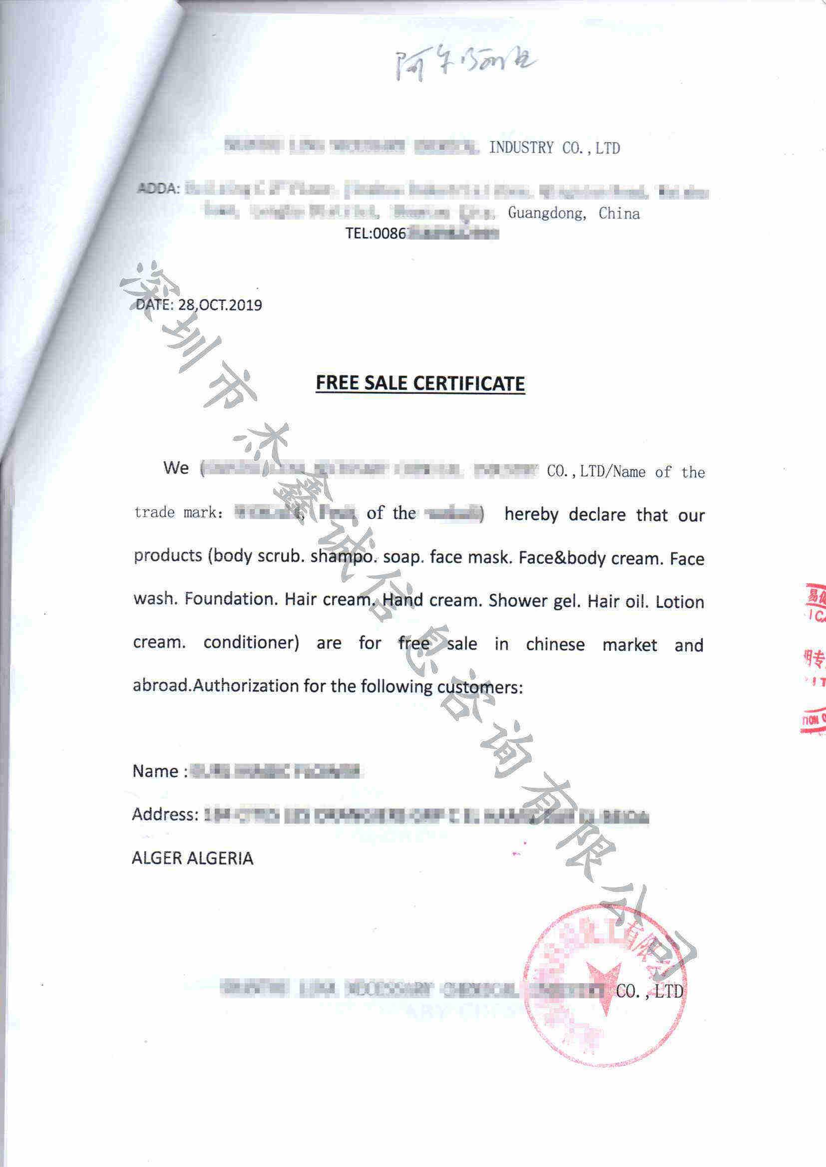 北京外交部认证电话_阿尔及利亚领事认证加签自由销售证_CCPIT加签|领事馆加签|商会 ...