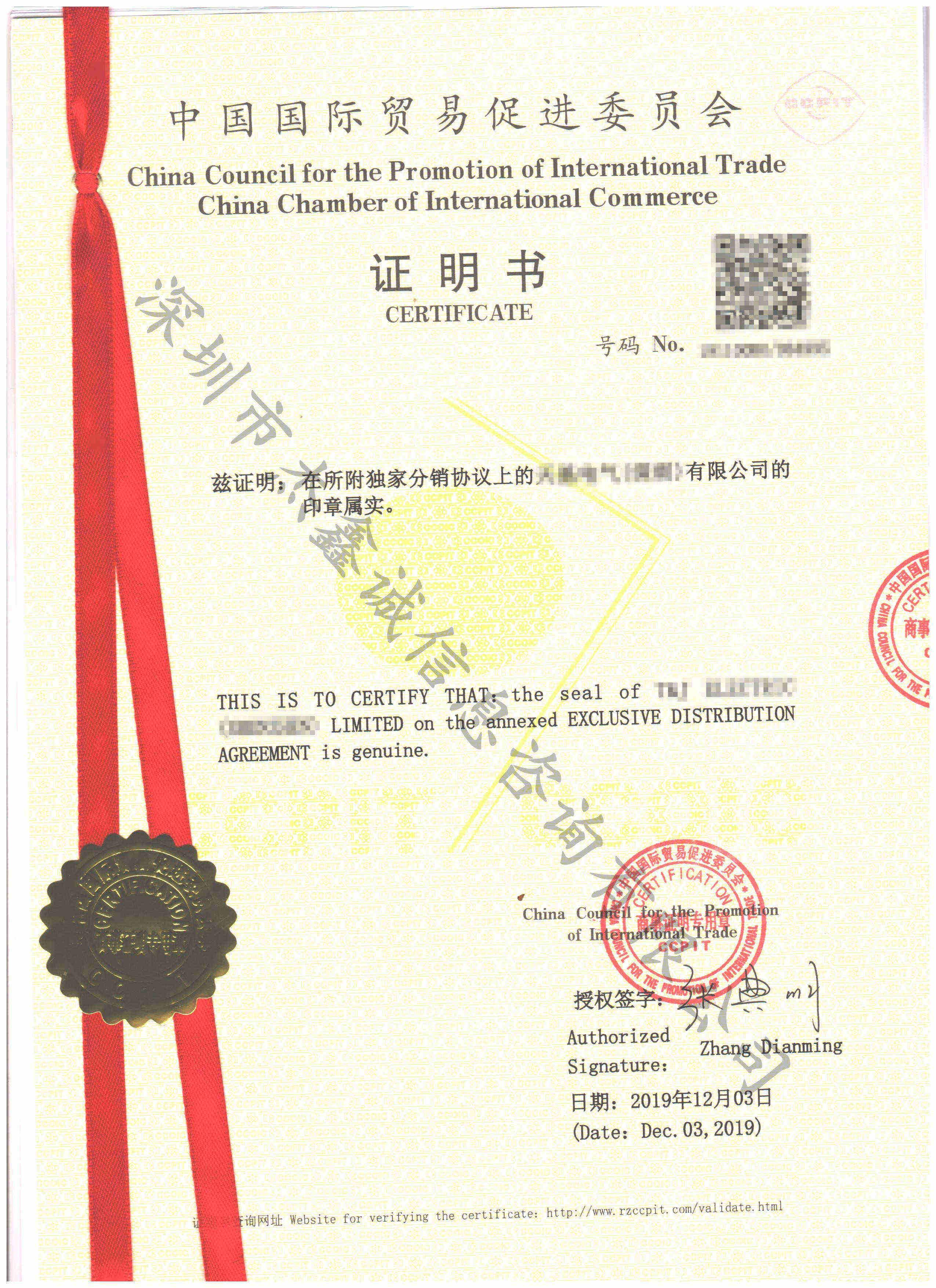 北京外交部认证电话_阿曼领事馆认证加签分销协议_CCPIT加签|领事馆加签|商会认证 ...