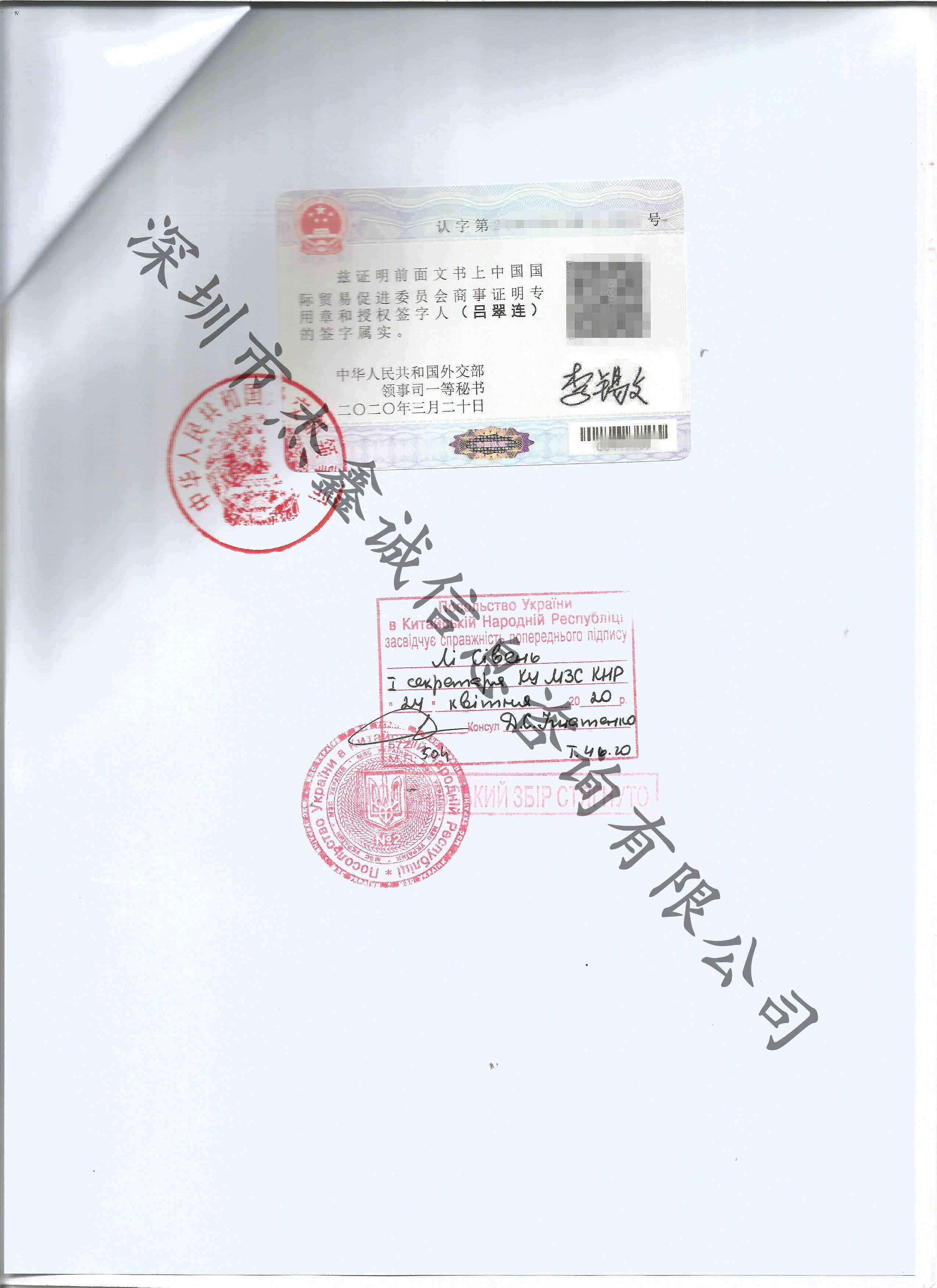 北京外交部认证电话_乌克兰领事认证加签授权书_CCPIT加签|领事馆加签|商会认证|领事 ...