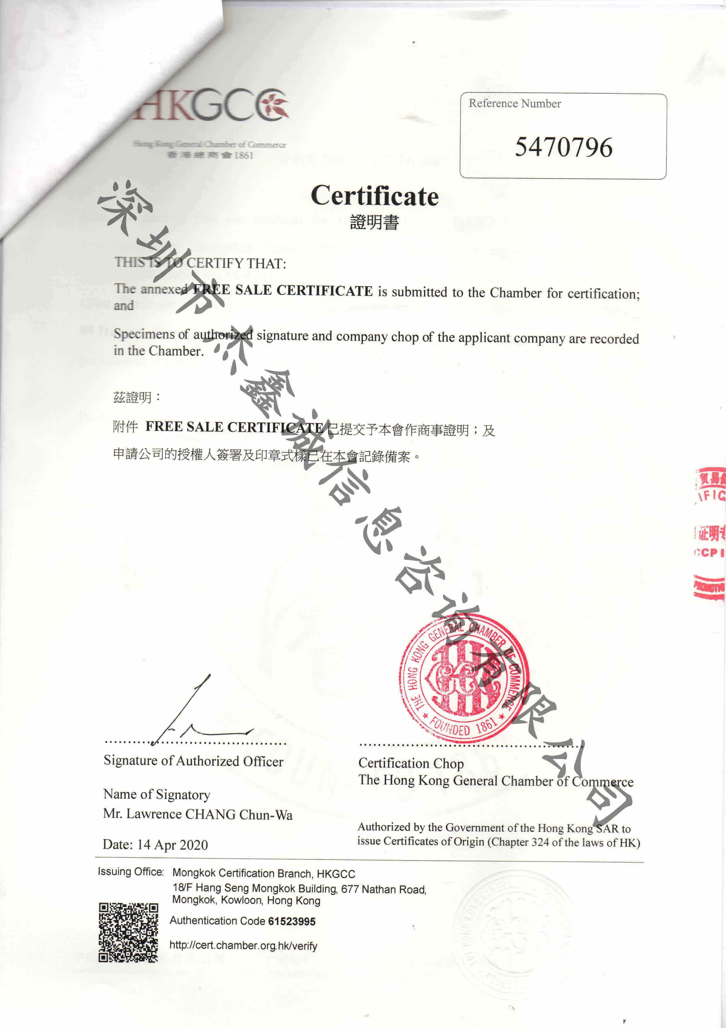 北京外交部认证电话_新加坡领事认证加签自由销售证书_CCPIT加签|领事馆加签|商会认证 ...