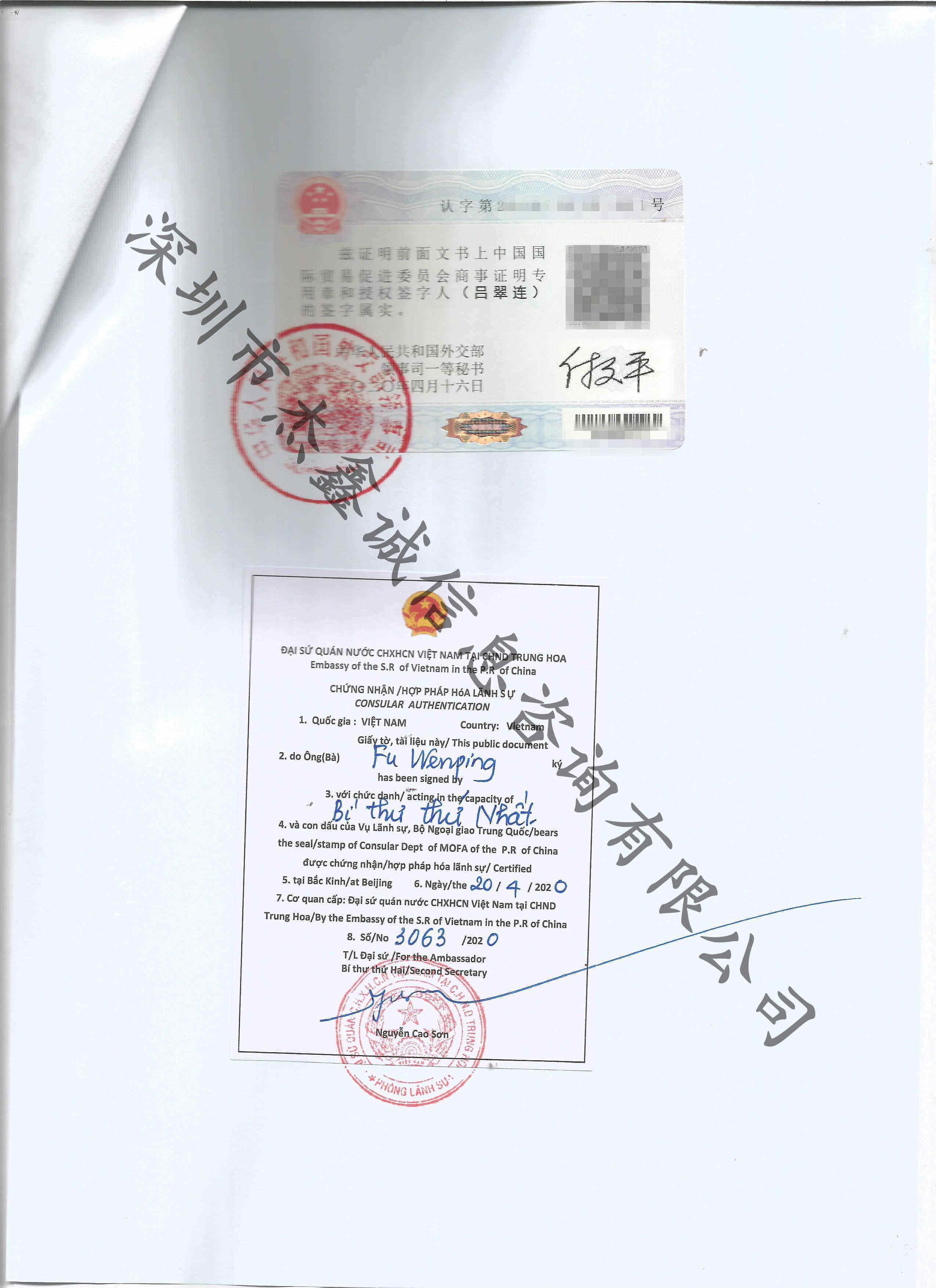 北京外交部认证电话_越南领事认证加签CE_CCPIT加签|领事馆加签|商会认证|领事馆认证 ...