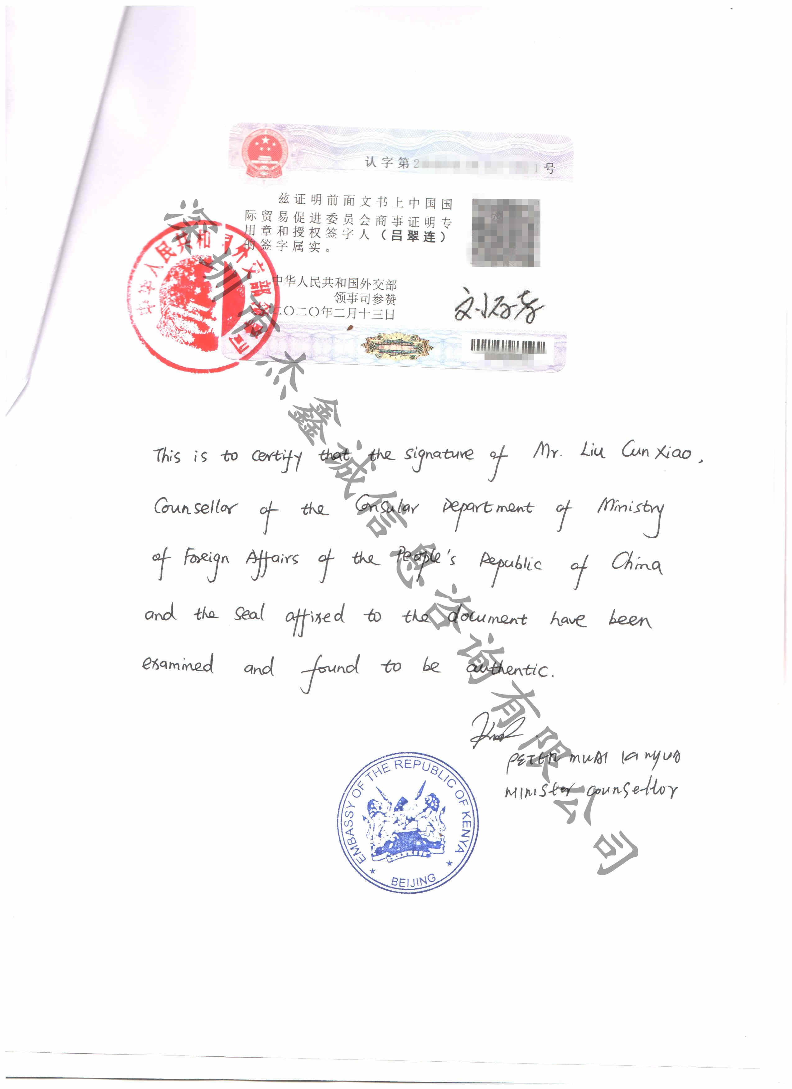 北京外交部认证电话_肯尼亚领事认证医疗器械产品出口销售证明_CCPIT加签|领事馆加签 ...