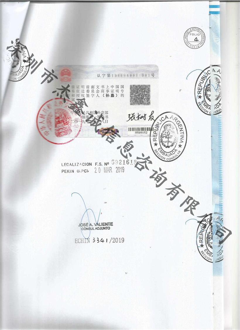 检测报告\原产地证阿根廷-Argentina使馆认证