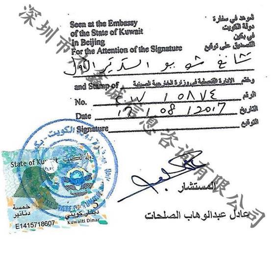 驻北京科威特使馆加签