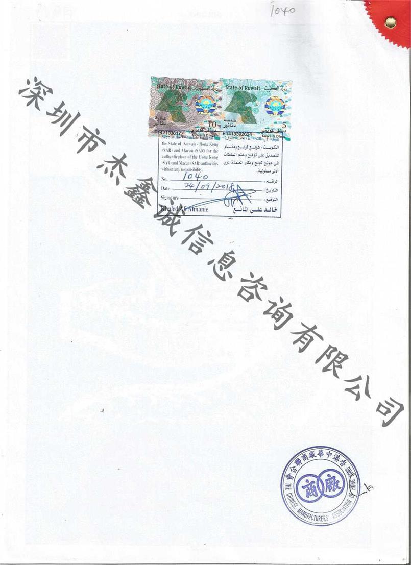 驻香港科威特使馆加签