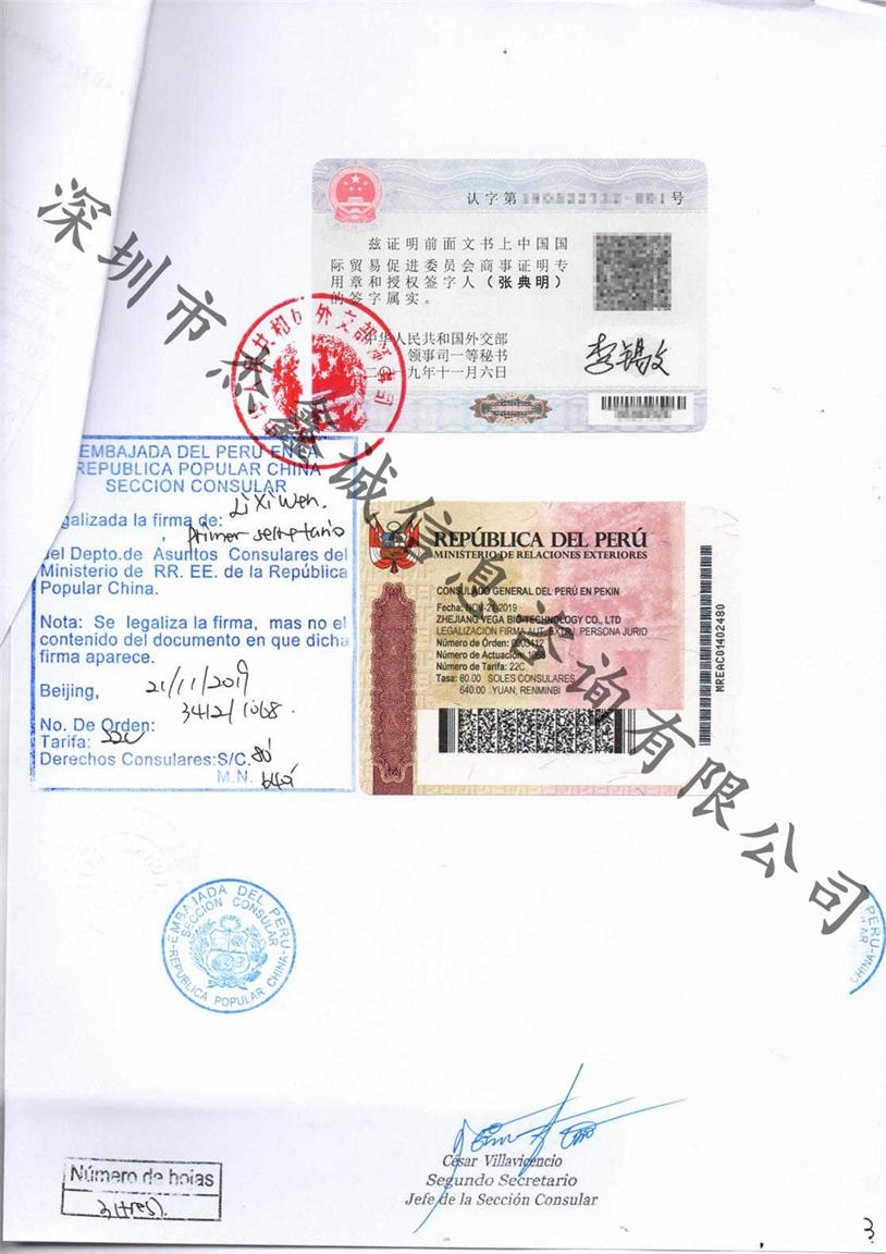驻北京秘鲁使馆加签
