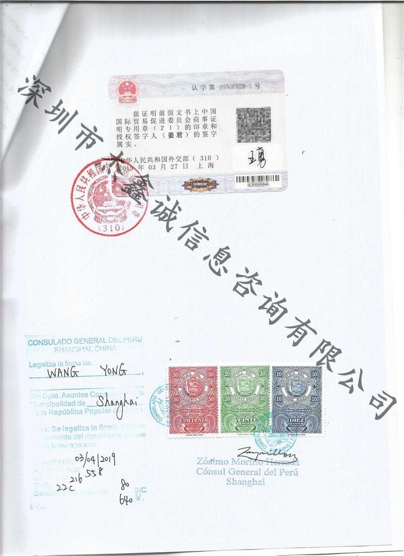驻上海秘鲁使馆加签