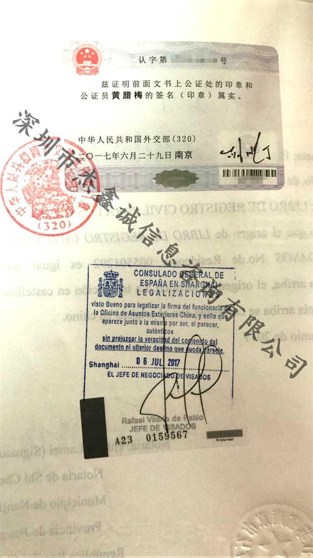 菲律宾驻上海领事馆_驻上海西班牙使馆加签_CCPIT加签|领事馆加签|商会认证|领事馆 ...