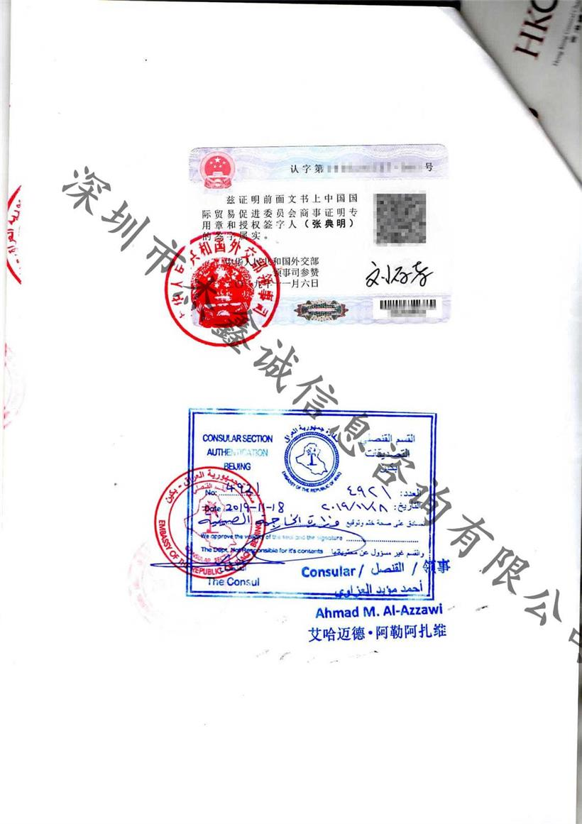 独家授权书伊拉克领事馆双认证 费用低#伊拉克独家授权书领事认证找谁代理
