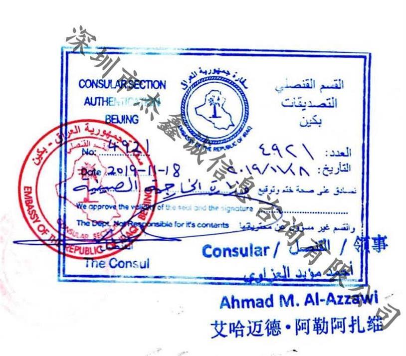 驻北京伊拉克使馆加签