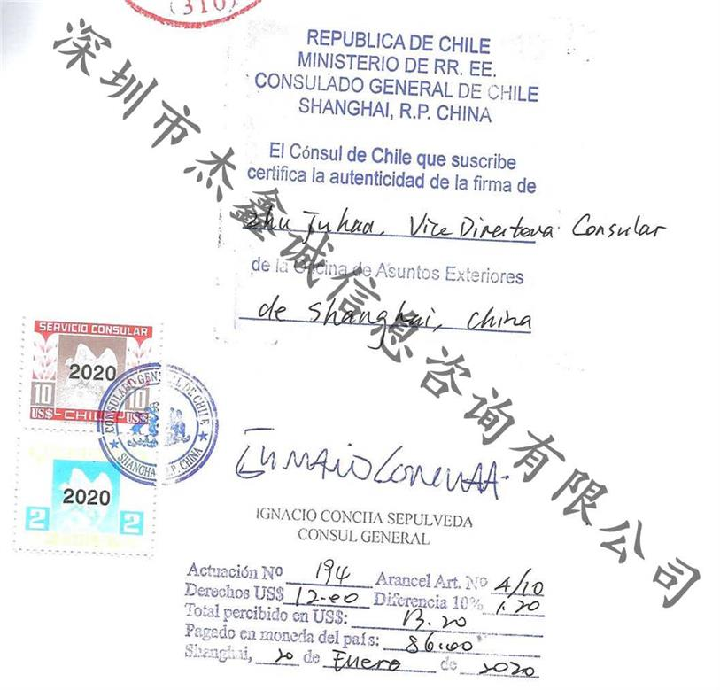 智利大使馆签章营业执照