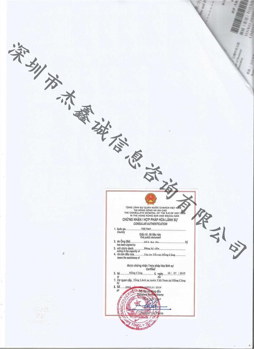 驻香港越南使馆加签