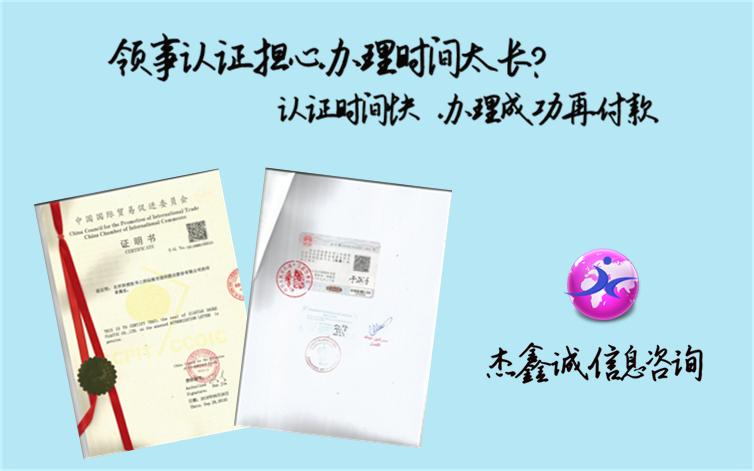 苏丹领事毕业证|在校公证|在职证明公证认证